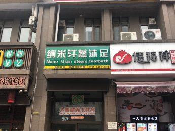 急转星沙凤凰城三期90㎡安然纳米汗蒸馆_搜门面网