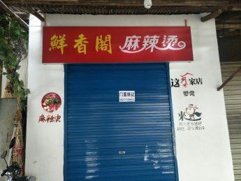 低价转让含浦大道东南方大学30㎡鲜香阁麻辣烫_搜门面网