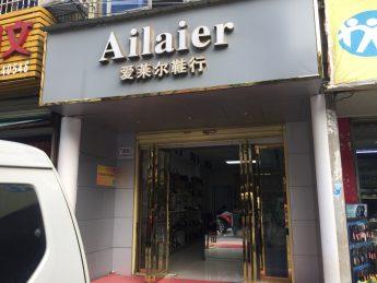 岳麓區青永東路80㎡超級旺鋪門面低價轉讓_搜門面網