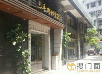 天台路300平米临街私家菜馆转让_搜门面网