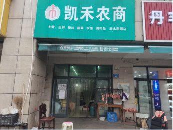 湘水熙园45㎡生鲜超市转让_搜门面网