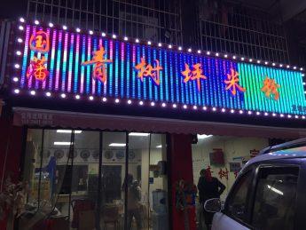 星沙龙塘小区40㎡超级旺铺餐饮门面转让_搜门面网