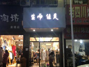 急转星沙泉塘小区二期40㎡服装店_搜门面网