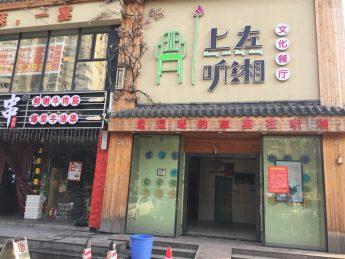 雨花区东一宾馆二楼1141㎡餐饮门面历史低价转让_搜门面网