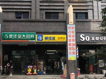 急转星沙橄榄城小区门口35㎡新佳宜超市_搜门面网