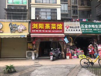 急转雨花区英俊年华小区32㎡老牌蒸菜馆_搜门面网