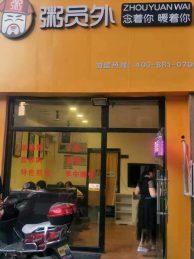 低价空转韶山南路上海城临街门面_搜门面网
