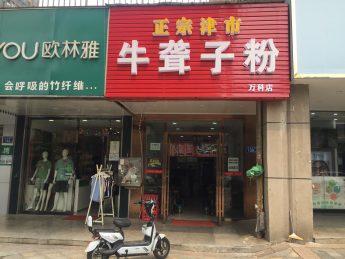 开福区英祥春天45㎡超级旺铺餐饮门面转让_搜门面网