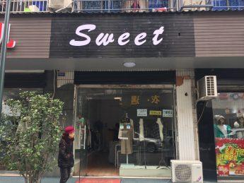 星沙二区55栋40㎡超级旺铺服装店低价急转_搜门面网