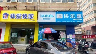星沙检察院开源鑫阁临街60㎡超市带货整体转让_搜门面网