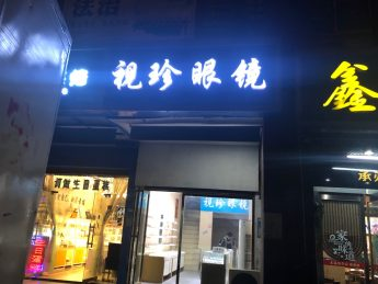急转星沙红树湾小区75㎡临街旺铺_搜门面网