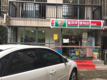 林大路福邸雅苑80㎡超市转让_搜门面网