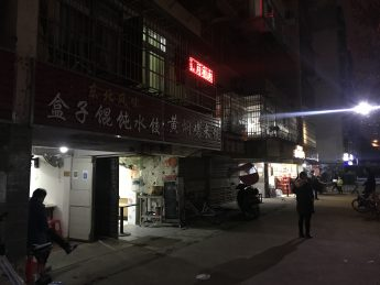 急转湖南农大东湖小区8栋20㎡混沌水饺店_搜门面网