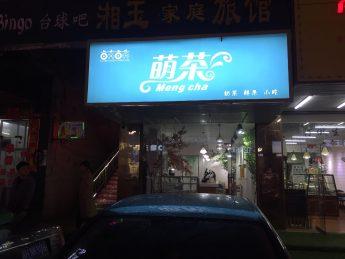 望城区北津学院后街40㎡超级旺铺奶茶店转让_搜门面网
