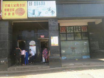 盈利中小学旁12㎡特色小吃店转让_搜门面网