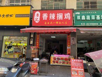 急转望城中华岭安置小区60㎡香辣捆鸡店_搜门面网