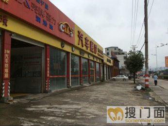 青口沿街店面招租_搜门面网