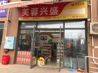 急轉泉塘楚天雅郡90㎡超市_搜門面網