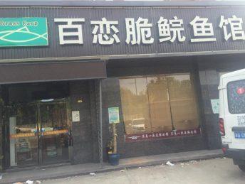 星沙松雅苑500㎡餐饮店亏本急转_搜门面网