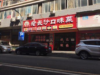 星沙湘绣城90㎡旺铺餐饮门面转让_搜门面网