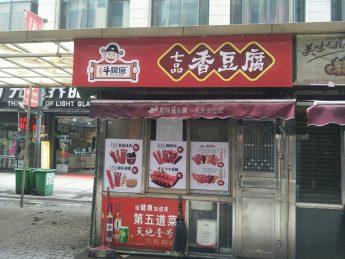 2.5万急转望城步行街10㎡加盟小吃店_搜门面网