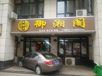 星沙山水湾216㎡餐饮店转让_搜门面网