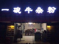 急转湖南农业大学东湖小区30㎡粉店_搜门面网