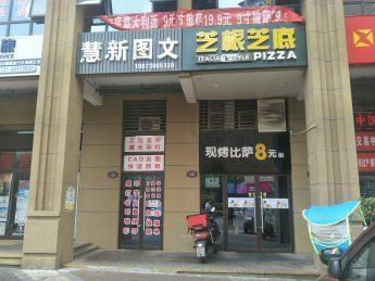 低价急转星沙县华润置地广场100㎡披萨店_搜门面网