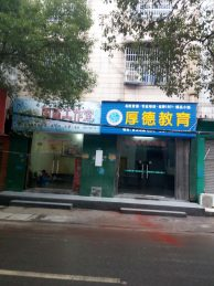 浏阳黄泥湾小学旁310平培训机构急转_搜门面网