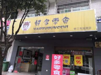 空转湘江新城地铁口银江苑120㎡好多零食店_搜门面网