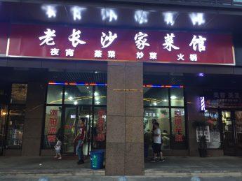 雨花区高升时代广场130㎡超级旺铺餐饮门面转让_搜门面网