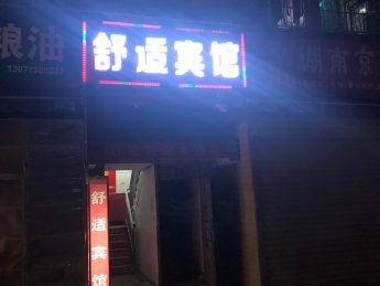 超低價急轉高橋新太平街400㎡家庭旅館_搜門面網