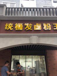 急转大学城麓山南路28㎡临街卤粉店_搜门面网