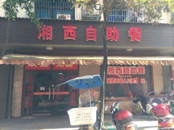 星沙二区120㎡超级旺铺餐饮门面转让_搜门面网