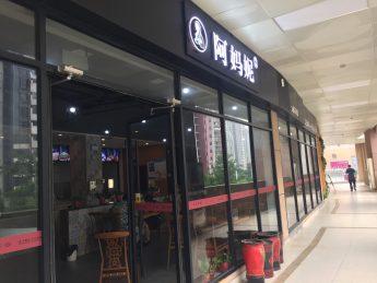 開福區珠江酈城275㎡超級餐飲旺鋪轉讓_搜門面網