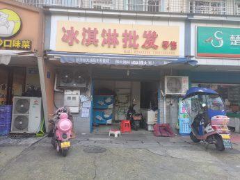 雨花区茶园坡55平米冰淇淋店转让_搜门面网