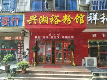 低价急转岳麓区玉兰路公交站台旁86㎡粉店_搜门面网