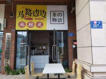 2.8万急转沙湾路中心商业广场85㎡奶茶小吃店_搜门面网