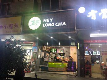 急转火车站朝阳路与解放路交汇处26㎡奶茶店_搜门面网