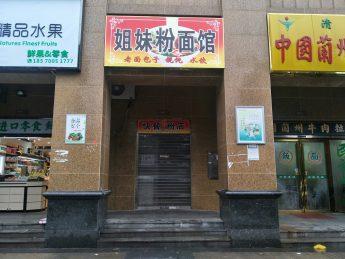 急转雨花区泰禹云开一品30㎡粉面馆_搜门面网
