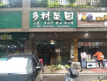 急转岳麓区润泽园C区46㎡平价蔬果超市_搜门面网