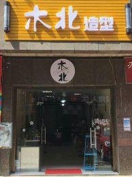 低价急转岳麓区湘腾琴岛56㎡美发店_搜门面网