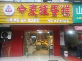 低价转让上海城38㎡今麦缘蛋糕店_搜门面网