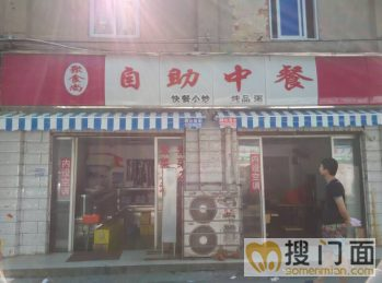 新店革新路快餐店超值转让_搜门面网
