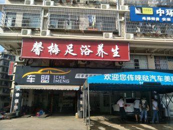 低价急转星沙县龙华二期37栋200㎡养生馆_搜门面网