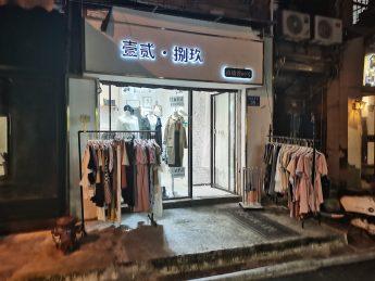 急转天心区步行街旁南墙湾巷25㎡服装店_搜门面网