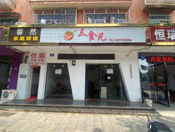 望城信息職業學院公交車站旁120㎡餐飲店轉讓_搜門面網