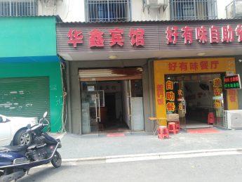 低价转让星沙二区汽车站正对面400㎡华鑫宾馆_搜门面网