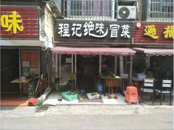 东湖小区25㎡程记绝味冒菜店转让_搜门面网