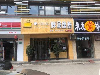 急转高桥神农茶都55㎡临街超级旺铺_搜门面网